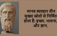 Inspiring-Quotes-by-Plato-in-Hindi-attachment